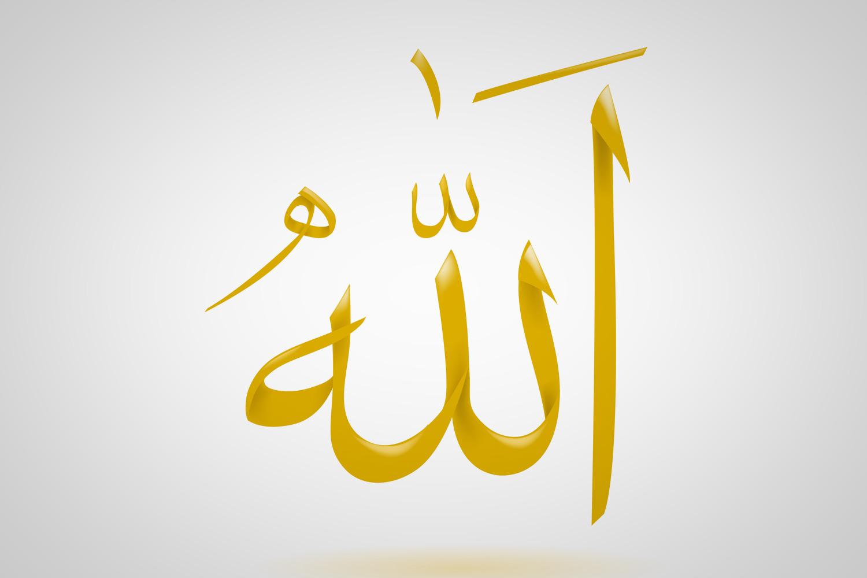 Allah subhanahu wa ta'ala. Foto. islam.ms