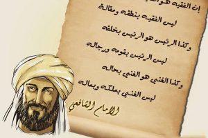 Al Imam Asy Syafi'i.
