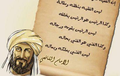 Mengenal Sekilas Imam Syafi'i