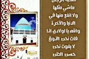 Poin-Poin Inti Selama Acara Haul Al Imam Alhabib Ali Bin Muhammad Alhabsyi Yang Ke 108 Oleh Santri Ponpes Riyadhul Jannah Surakarta
